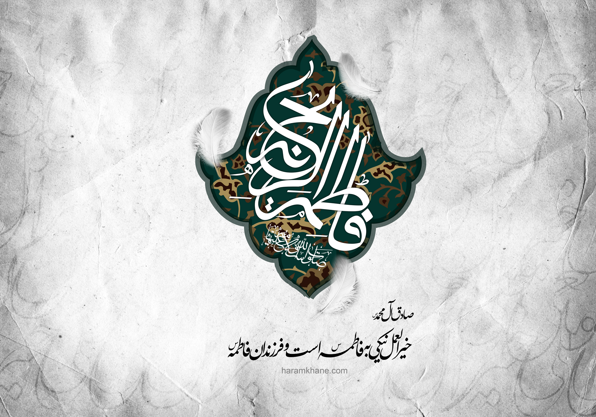 Image result for ‫فاطمیه‬‎